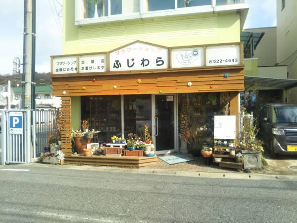 ふじわら花店
