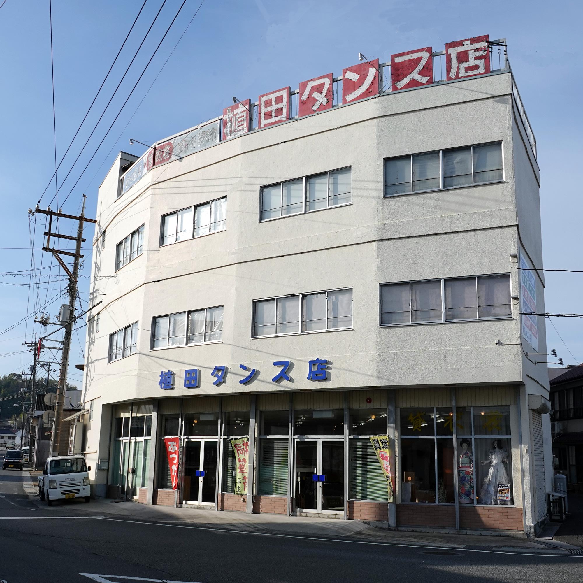 植田タンス店