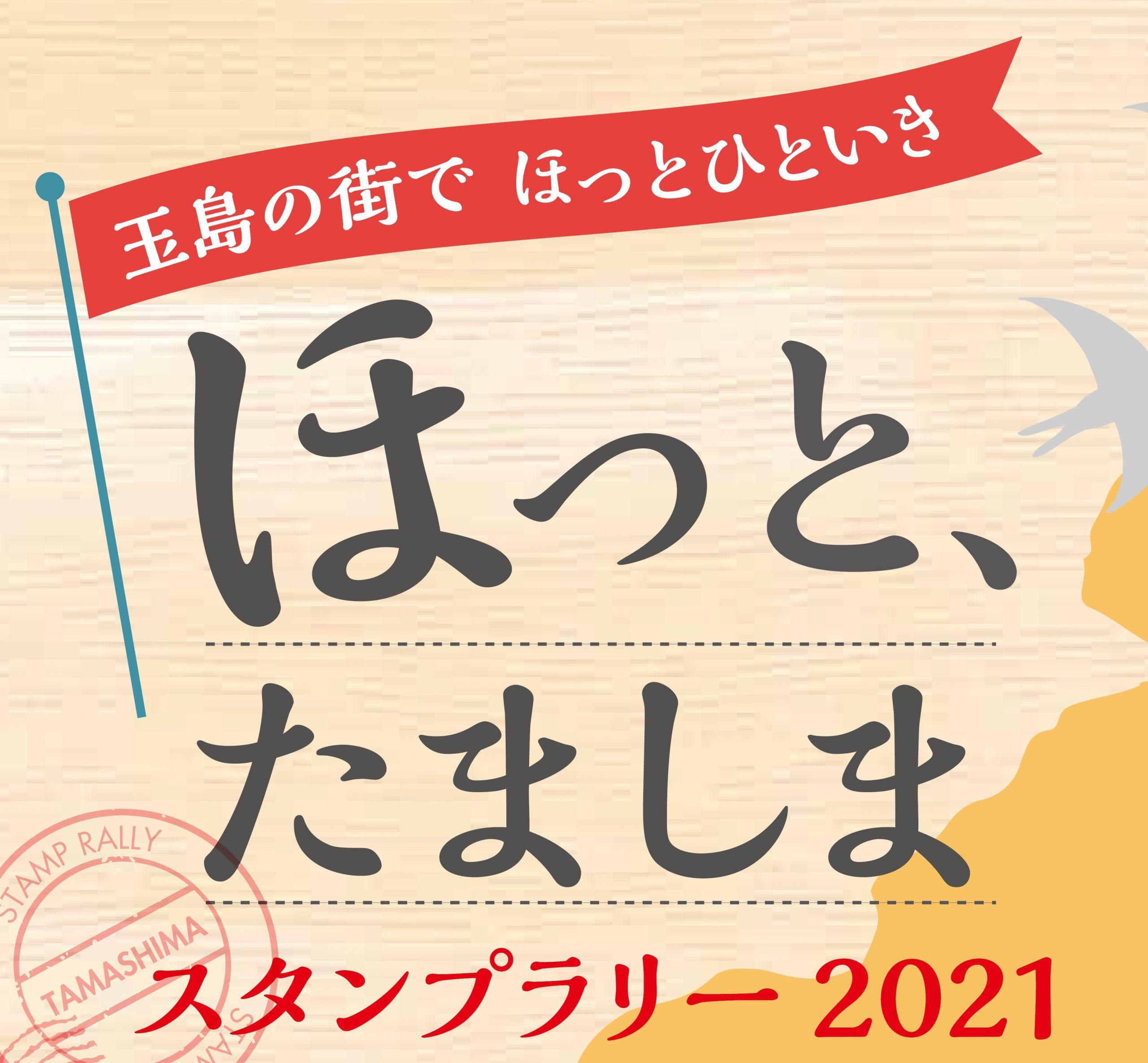 「ほっと、たましまスタンプラリー2021」開催!